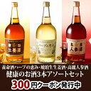【200円クーポン・ママ割3倍】養命酒製造 養命酒健康のお酒700ml3本