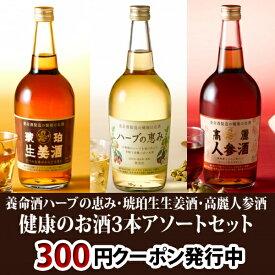 養命酒製造 養命酒健康のお酒700ml3本【送料無料※一部地域は除く】