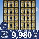 [200円クーポン・キャッシュレス5%]サントリー ザ・プレミアムモルツ ビール ギフト セット BPC3N ビール ビール ギフト (350ml 12本) ×4箱(セット) 【送料込】