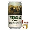 日本ビール 有機農法ビールミレー 350ml(24本入)日本ビール輸入ビール 日本350ml×24本×1ケース 輸入ビール【送料…