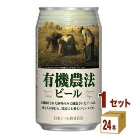 日本ビール 有機農法ビールミレー 350ml(24本入)日本ビール輸入ビール 日本350ml×24本×1ケース 輸入ビール【送料無料※一部地域は除く】