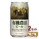日本ビール 有機農法ビールミレー 350ml(24本入)日本ビール輸入ビール 日本350ml×24本×2ケース 輸入ビール【送料無料※一部地域は除く】