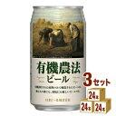 日本ビール 有機農法ビールミレー 350ml(24本入)日本ビール輸入ビール 日本350ml×24本×3ケース 輸入ビール【送料無料※一部地域は除く】
