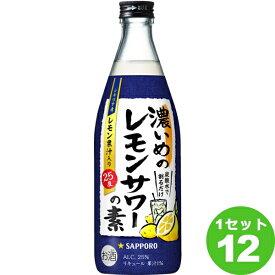 サッポロ 濃いめのレモンサワーの素 500ml×12本 リキュール・スピリッツ【送料無料※一部地域は除く】