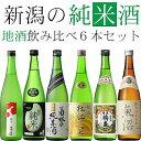 日本酒 地酒セット 新潟の純米酒 720ml 6本セット【送料無料※一部地域は除く】