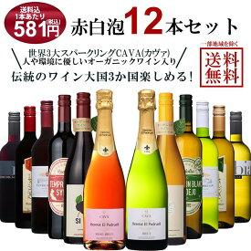 1本あたり581円(税込) デイリー 赤白泡 ワイン 12本 バラエティ セット 赤ワイン 白ワイン スパークリング ロゼ【送料無料※一部地域は除く】オールドワールド CAVA オーガニック ワイン入り