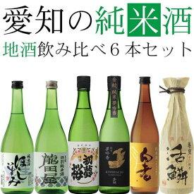 日本酒 地酒セット 愛知の純米酒720ml 6本セット【送料無料※一部地域は除く】