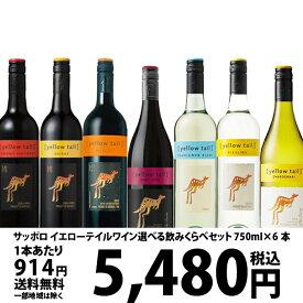 サッポロ イエローテイルワイン 選べる飲みくらべセット 750ml×6本 オリジナル【送料無料※一部地域は除く】