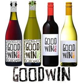 GOODWINe(グッドワイン)のみくらべセット(4種×各2本) マスター・オブ・ワイン厳選 オリジナル【送料無料※一部地域は除く】
