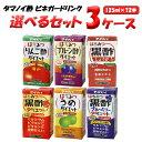 選べる3ケース(72本)タマノイ酢 ストレートビネガードリンク 125ml (24本×3ケース) はちみつ黒酢 リンゴ酢 ダイエ…