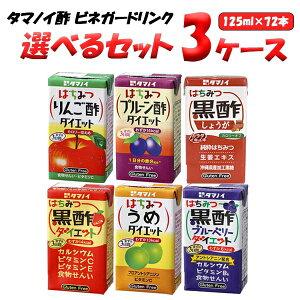 選べる3ケース(72本)タマノイ酢 ストレートビネガードリンク 125ml (24本×3ケース) はちみつ黒酢 リンゴ酢 ダイエット オリジナル【送料無料※一部地域は除く】