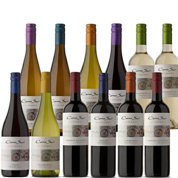 コノスルヴァラエタルシリーズ飲みくらべセット750ml×12本 ワイン(西)スマイル【送料無料 の判別はすべての配送方法と送料を見るをクリック】