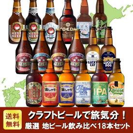 厳選 地ビール 飲み比べ18本セット クラフトビール【ピックアップ】