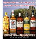 [200円クーポン・キャッシュレス5%]五大ウイスキー比較試飲セットサントリーHD