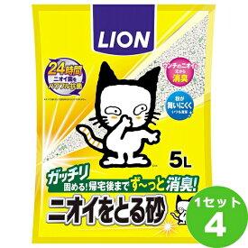 ライオン商事 ペットキレイニオイをとる砂 5000 ml×4袋 ペット【送料無料※一部地域は除く】