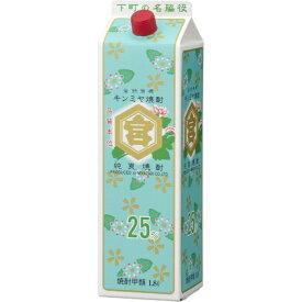 宮崎本店(三重) 亀甲宮キンミヤ焼酎25゜パック 1800ml×1本 焼酎