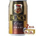 ニッカウイスキー ブラックニッカクリア&ウォータ缶 350ml×48本(個) ウイスキー【送料無料※一部地域は除く】