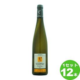 スマイル ドメーヌ・ストフラー リースリング Domaine Stoeffler Riesling定番 オーガニック 750ml ×12本 フランス/アルザス ワイン【送料無料※一部地域は除く】【取り寄せ品 メーカー在庫次第となります】