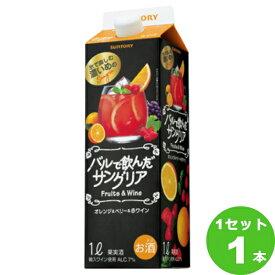 【200円クーポン・ママ割3倍】サントリー バルで飲んだサングリア オレンジ&ベリー 1L 1000ml×1本 ワイン