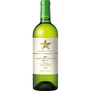 サッポロビ−ル グランポレール 岡山マスカット・オブ・アレキサンドリア〈薫るブラン〉 白ワイン 750ml×1本 ワイン【取り寄せ品 メーカー在庫次第となります】