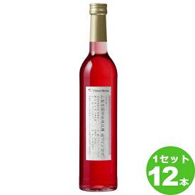 メルシャン 日本の地ワイン 国中マスカット・ベーリーA ロゼ 500ml びん ロゼワイン 日本/山梨県/国中地域500 ml×12本(個) ワイン ワイン【送料無料※一部地域は除く】【取り寄せ品 メーカー在庫次第となります】