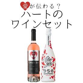 ハートの ロゼ スパークリング ワインセット イニエスタ コラソン ロコ ロサード サンテロ ラブユー エクストラドライ 750ml×2本 ワイン
