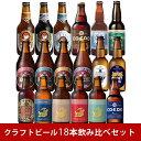 厳選 金賞 地ビール 飲み比べ 18本セット 6ブルワリー 大集合 瓶 クラフトビール 【一部地域を除き送料無料】【ピッ…