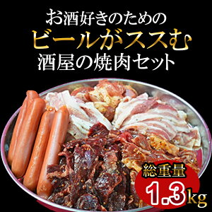 バーベキュー 焼肉6種セット 【4人前6種類 1.3キロ (1300g)】 BBQ 焼肉 食品 冷凍 アウトドア 家キャン キャンプ おうち焼肉【送料無料※一部地域は除く】【チルドセンターより直送・同梱不可