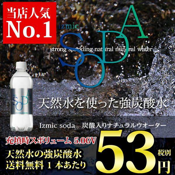 イズミック SODA(ソーダ)天然水 強炭酸水 炭酸水 500 ml×48本(個) ※送料無料 の判別は下記【すべての配送方法と送料を見る】でご確認できます