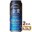 サントリー 金麦 500ml ×48本(個)