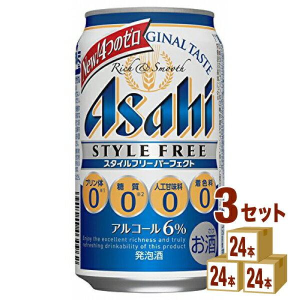 アサヒ スタイルフリーパーフェクト 350ml×72本(個)【※現在九州地区は配送不可】