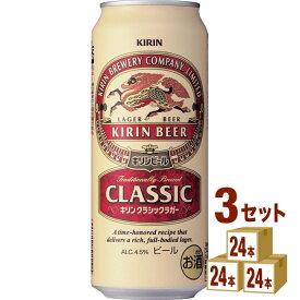 キリン クラシックラガー 500ml×24本(個)×3ケース ビール