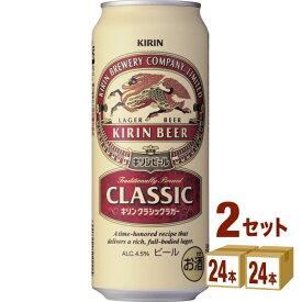 クラシックラガー 500ml×48本 ビール【送料無料※一部地域は除く】