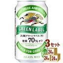 淡麗グリーンラベル 350ml×72本 発泡酒【送料無料※一部地域は除く】
