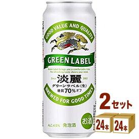 キリン 淡麗グリーンラベル 500ml×24本(個)×2ケース 発泡酒