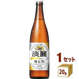キリン 淡麗 極上 発泡酒 大瓶 633ml×20本(個)×1ケース 発泡酒