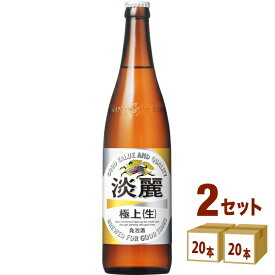 キリン 淡麗 極上 発泡酒 大瓶 633ml×20本(個)×2ケース 発泡酒