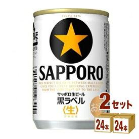サッポロ 生ビール黒ラベル 135ml×24本(個) ×2ケース ビール