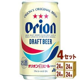 アサヒ オリオンビールドラフト 350ml×24本(個)×4ケース ビール