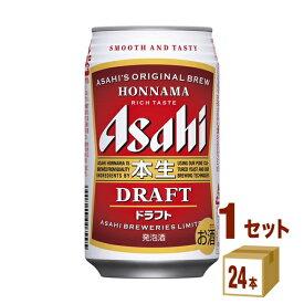 アサヒ 本生ドラフト 350ml×24本(個)×1ケース 発泡酒
