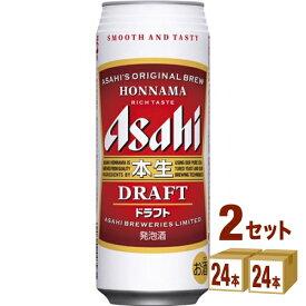 [200円クーポン・ママ割5倍・キャッシュレス5%]アサヒ 本生ドラフト 500ml×24本(個)×2ケース 発泡酒