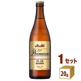 アサヒ プレミアム生熟撰 中瓶 500ml ×20本(個) ×1ケース ビール