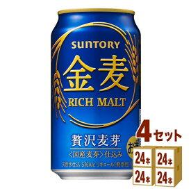 サントリー 金麦 350ml×24本(個)×4ケース 新ジャンル