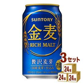 サントリー 金麦 350ml×24本(個)×3ケース 新ジャンル