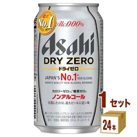 アサヒ ドライゼロ 350ml ×24本×1ケース (24本) ノンアルコールビール