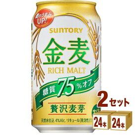 サントリー 金麦〈糖質75%オフ〉 350ml×24本(個)×2ケース 新ジャンル