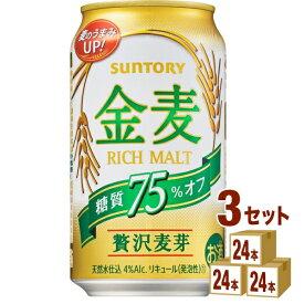 サントリー 金麦〈糖質75%オフ〉 350ml×24本(個)×3ケース 新ジャンル