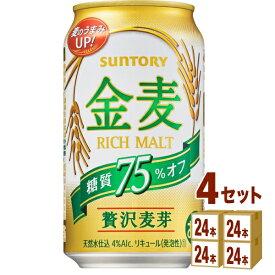 サントリー 金麦オフ 350ml×24本(個)×4ケース 新ジャンル