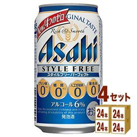 アサヒ スタイルフリー パーフェクト 350ml ×24本×4ケース (96本) 発泡酒