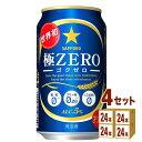 サッポロ 極ZERO(ゴクゼロ) 350ml×24本(個)×4ケース 新ジャンル